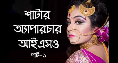 Bangla Photography Tutorial: Episode 1 – Understanding Exposure Part I [Bangla]