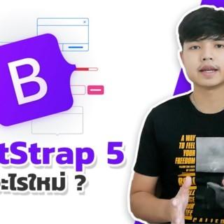 BootStrap 5 มีอะไรใหม่ ?