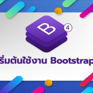 Bootstrap 4 Ep1  3วิธีการติดตั้ง Bootstrap 4 แบบละเอียดมาก