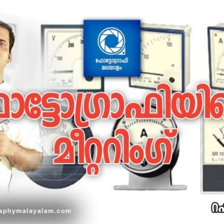 What is Metering – Malayalam Photography Tutorials by Rasheed Thayalar